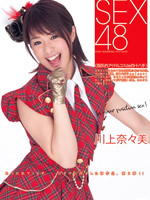 SEX48 (Popular Idol Does Every Tricks In the Book)