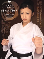Ravaged Bride: Martial Arts Girl Shizuka Kano Gets Anally fuck
