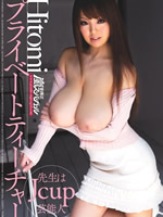 My Private Teacher is a J-Cup Celebrity Hitomi