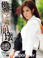 Working Woman, Pussy Collapse : Saya Fujiwara