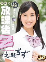 After School Z : Suzu Ichinose