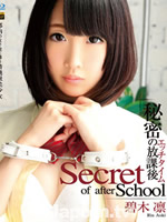 Secret of After School : Rin Aoki