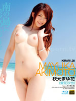 Beautiful Girl goes to a Southern Island~ : Mayuka Akimoto