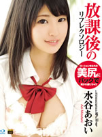After School Reflexology : Aoi Mizutani