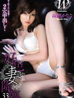 Dirty Minded Wife Advent Vol.33 : Kanako Iioka