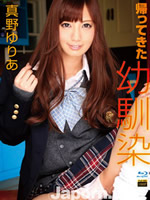 A Young Friend Becoming Gal : Yuria Mano