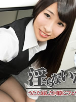 Naughty Prank - Giving Blowjob to Sleeping Man at Office - Kokone Shirose