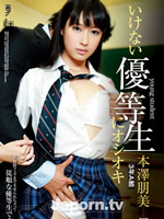 Give Bad A-Student Punishment : Tomomi Motozawa