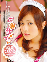 Obedience Maid & I Love My Master Even Like That : Hikaru Ayami