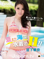 Summer comes! Fuck with a Bikini Girl!! : Kana Miyashita