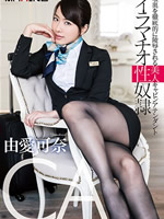 Deep Throat Sex Slave A Beautiful Cabin Attendant Who Likes To Have Her Throat Thoroughly Kana Yume
