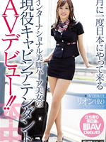 This Real Life Half Japanese Beautiful International Cabin Attendant With Beautiful Legs