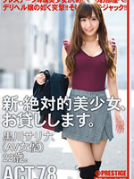 Renting New Beautiful Women ACT.78 Sarina Kurokawa (AV Actress) Age 22