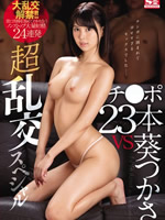 23 Dicks VS Tsukasa Aoi Non-stop 24 loads of lots of cum for the girl always in need of dick!