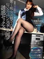 Working slutty older woman throws her pheromones about in the workplace ... Ayumi Arihara