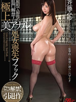 Her First And Last Anal Unveiling! An Exquisite And Beautiful Anal Virgin Deflowering Fuck Miyu Saito