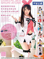 Let's Have Lots Of Cosplay Sex With A Galaxian Class Beautiful Girl vol. 001