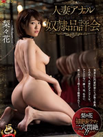 Married Woman Anal Slave Council Ririka