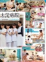 Intercourse University Hospital - 11 Specialist Nurses Provide Handjob ...