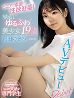 This Beautiful Girl Has Soft And Plump Skin 19 Years Old Nozomi Aota Her Adult Video Debut