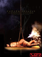 Infernal Restraint - Subjected To An Endless Hell Of Bondage : Yuu Tsujii