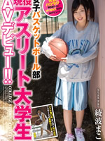 The Girls Basketball Team A Real Life College Athlete Makes Her AV Debut Starring Mako Ayanami
