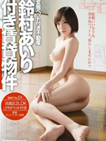 Property With A Perverted Pet. A Rental Property With Airi Suzumura Property File. 01