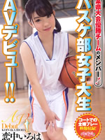 A Basketball-Playing College Girl's Adult Video Debut! Iroha Koinaka