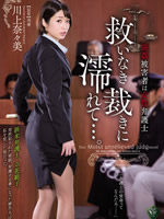Female Lawyer Becomes A gangbang Victim - No Help, No Hope... Nanami Kawakami