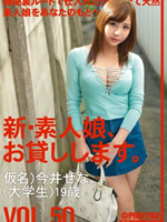 New- Amateur Girls For Hire. VOL.50 Sena Imai