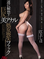 Finally Unleashed! A Big Assed Beauty And Anal Virgin Gives It Up For You Shiho Egami
