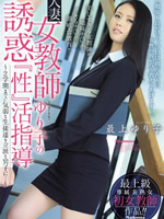 A Married Woman And Female Teacher The Temptation Of Yuriko The Sex Educator...Yuriko Mogami
