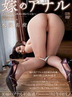 A Woman Experiences Asshole Pleasure For the First Time - Maki Mizusawa
