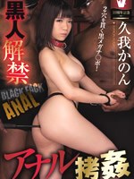 Finally Ready For Black Dick: Anal Torture Kanon Kuga