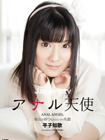 Anal Angel : Chika Shirako