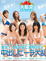 GangBang Cream Pie on the Beach : Ayaka, Ruka Ichinose, Nami Itoshino