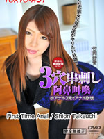 First Time Anal:Shion Takeuchi
